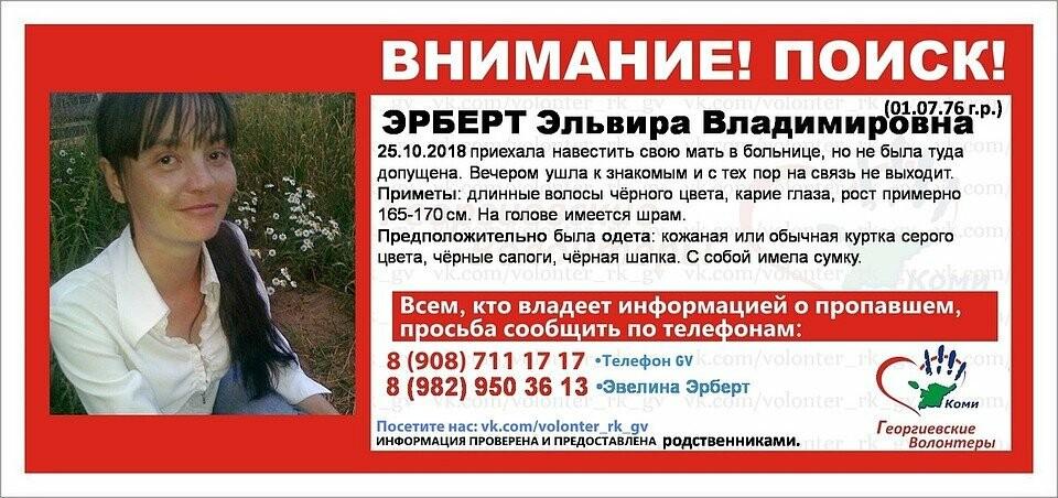 В Сыктывкаре ищут пропавшую женщину, фото-1