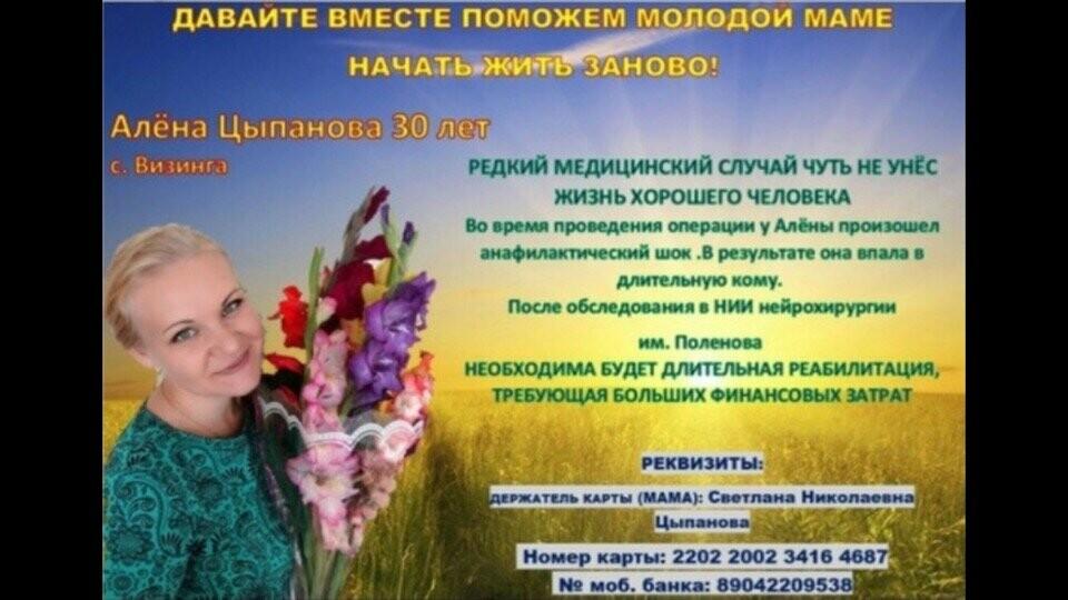 Учительница, пережившая клиническую смерть, возвращается в Сыктывкар, фото-1