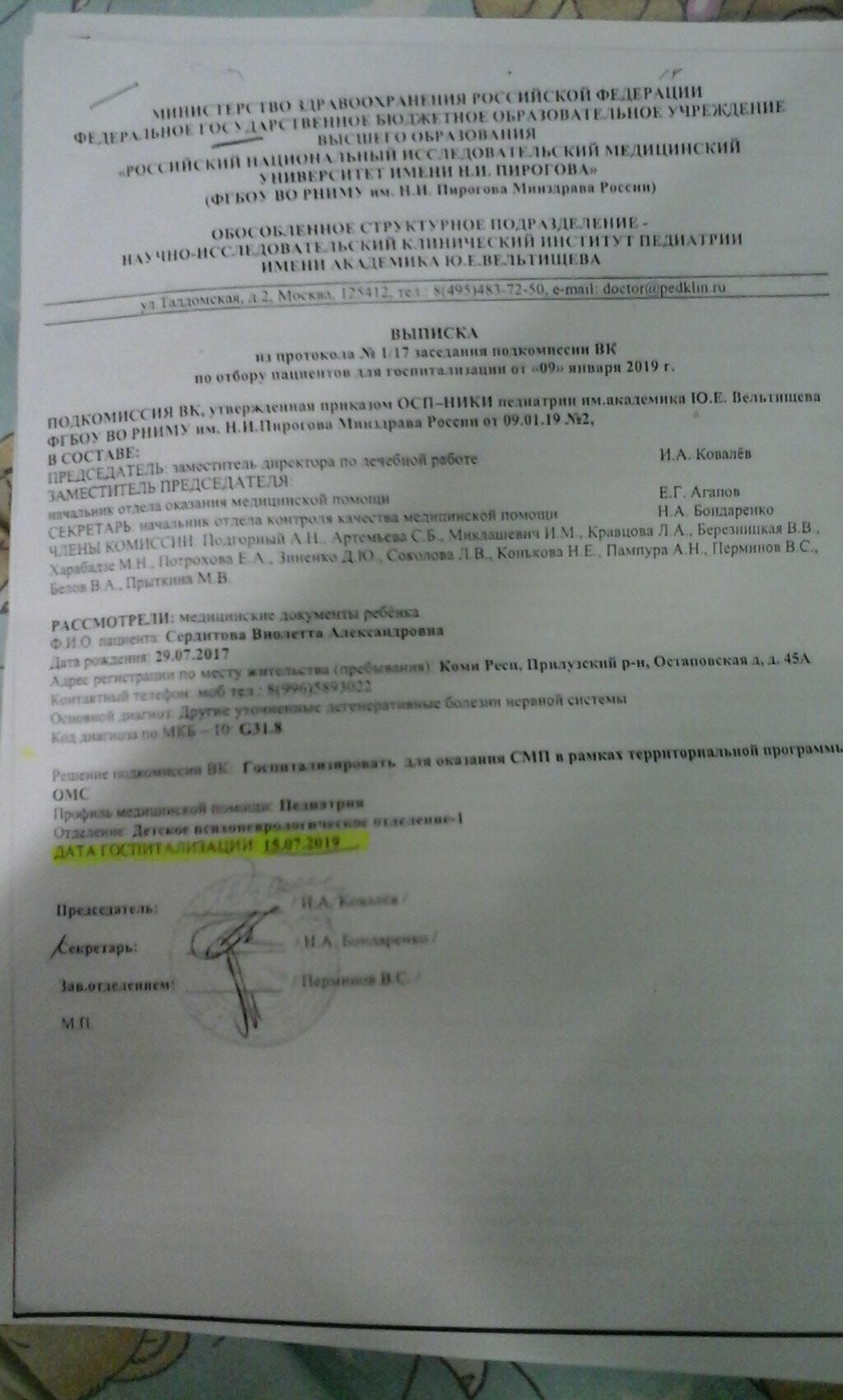 В Сыктывкаре врачи не могут поставить диагноз маленькой девочке, фото-1