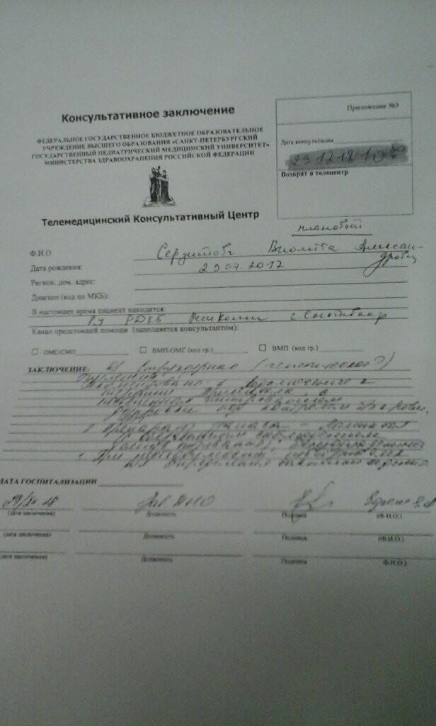 В Сыктывкаре врачи не могут поставить диагноз маленькой девочке, фото-2