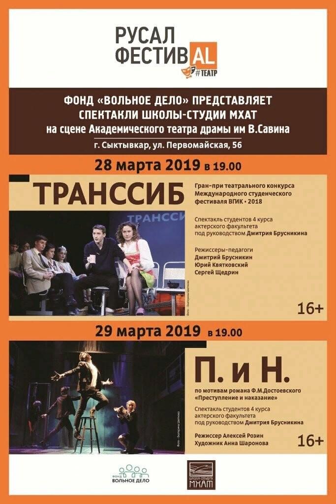 Афиша спектаклей Школы-студии МХАТ в Сыктывкаре