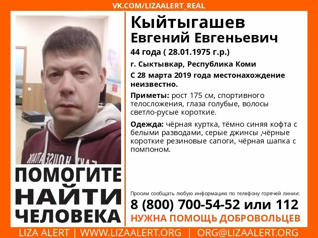 Кыйтыгашев Евгений Евгеньевич - Лиза Алерт