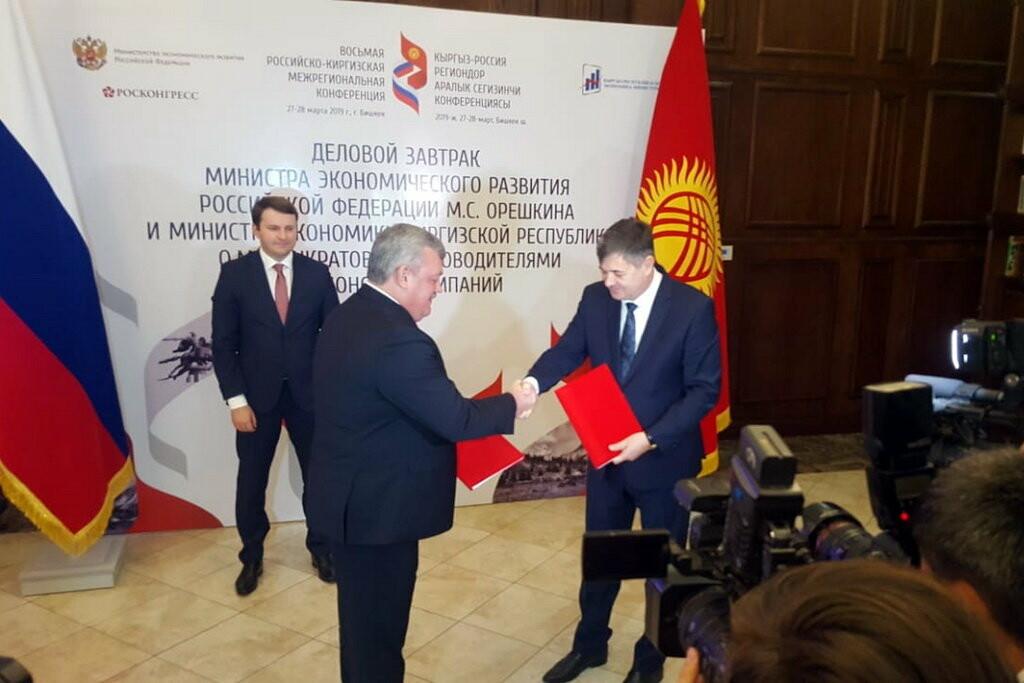 Республика Коми и Киргизская Республика подписали соглашение о сотрудничестве - Официальный портал Республики Коми