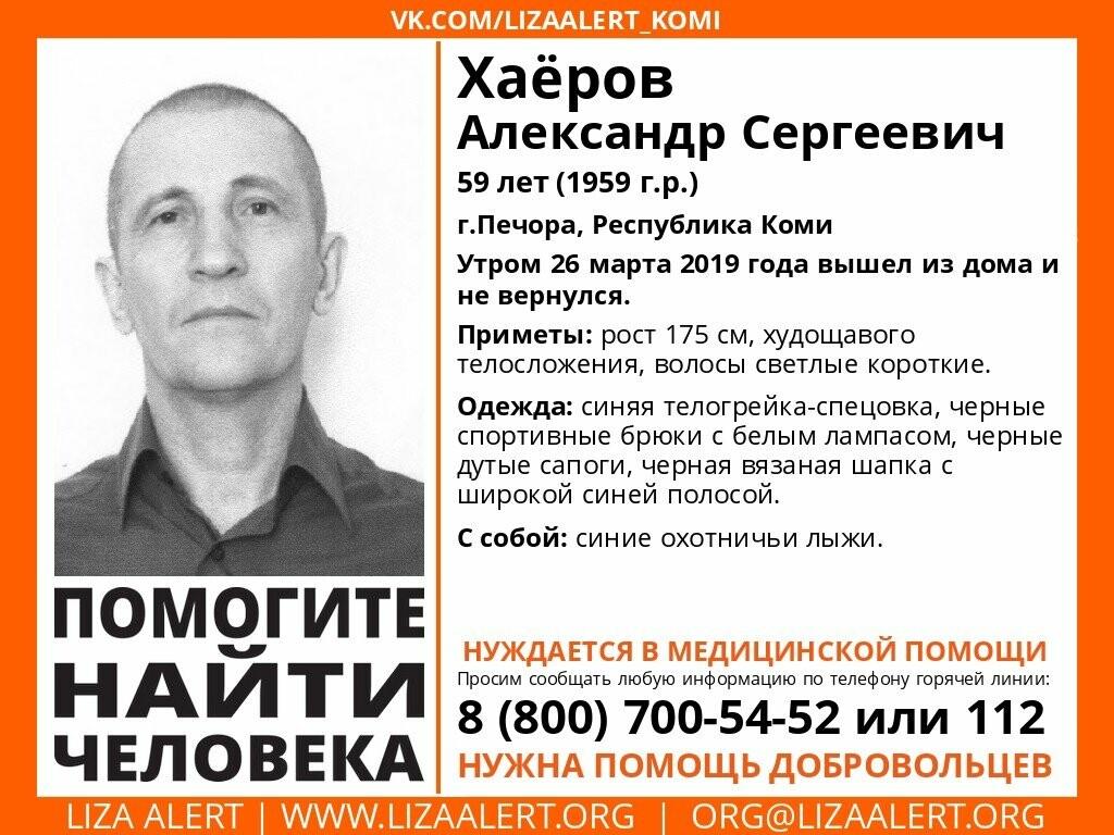 Хаёров Александр Сергеевич