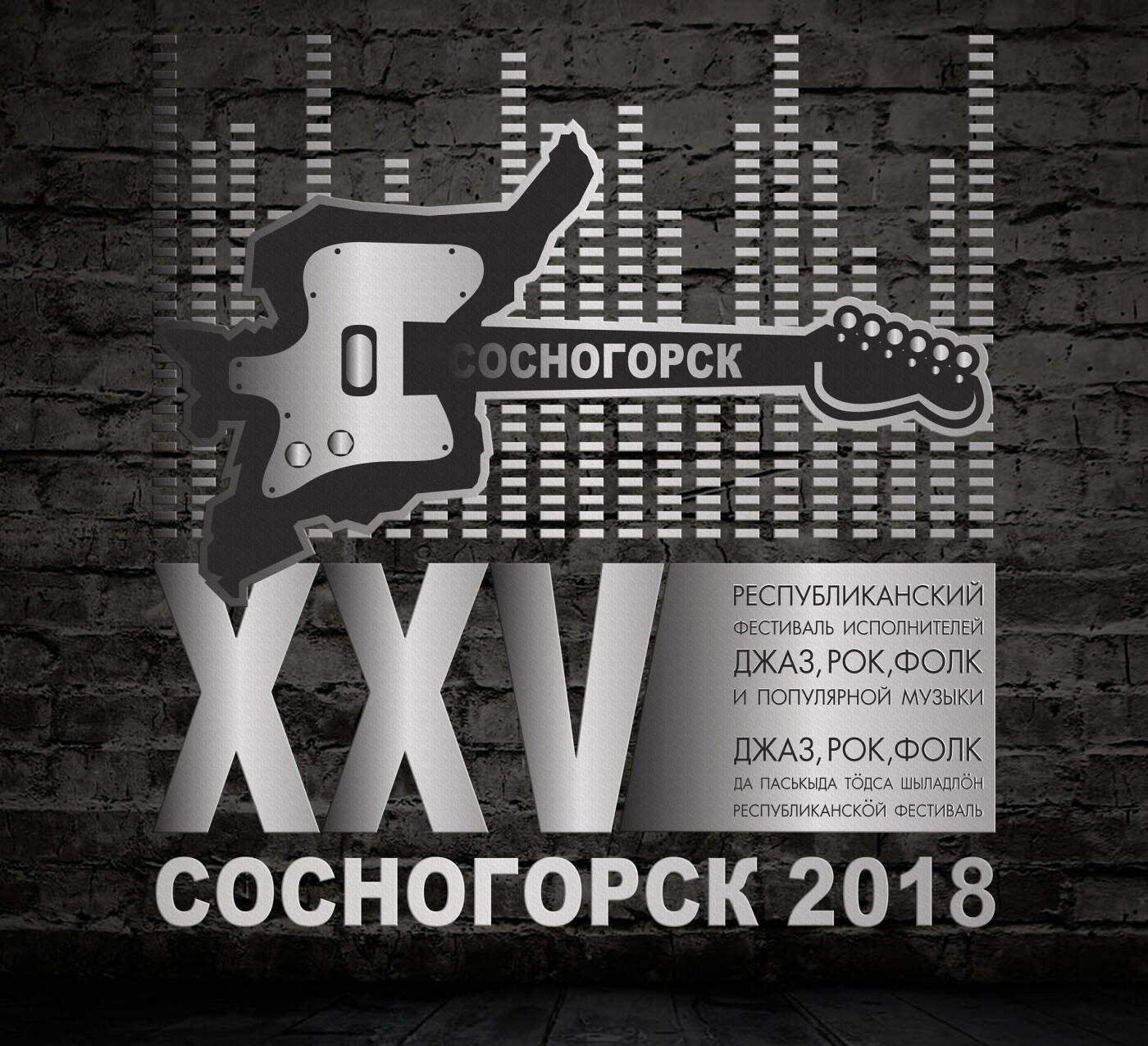 """""""Сосногорск-2019"""""""