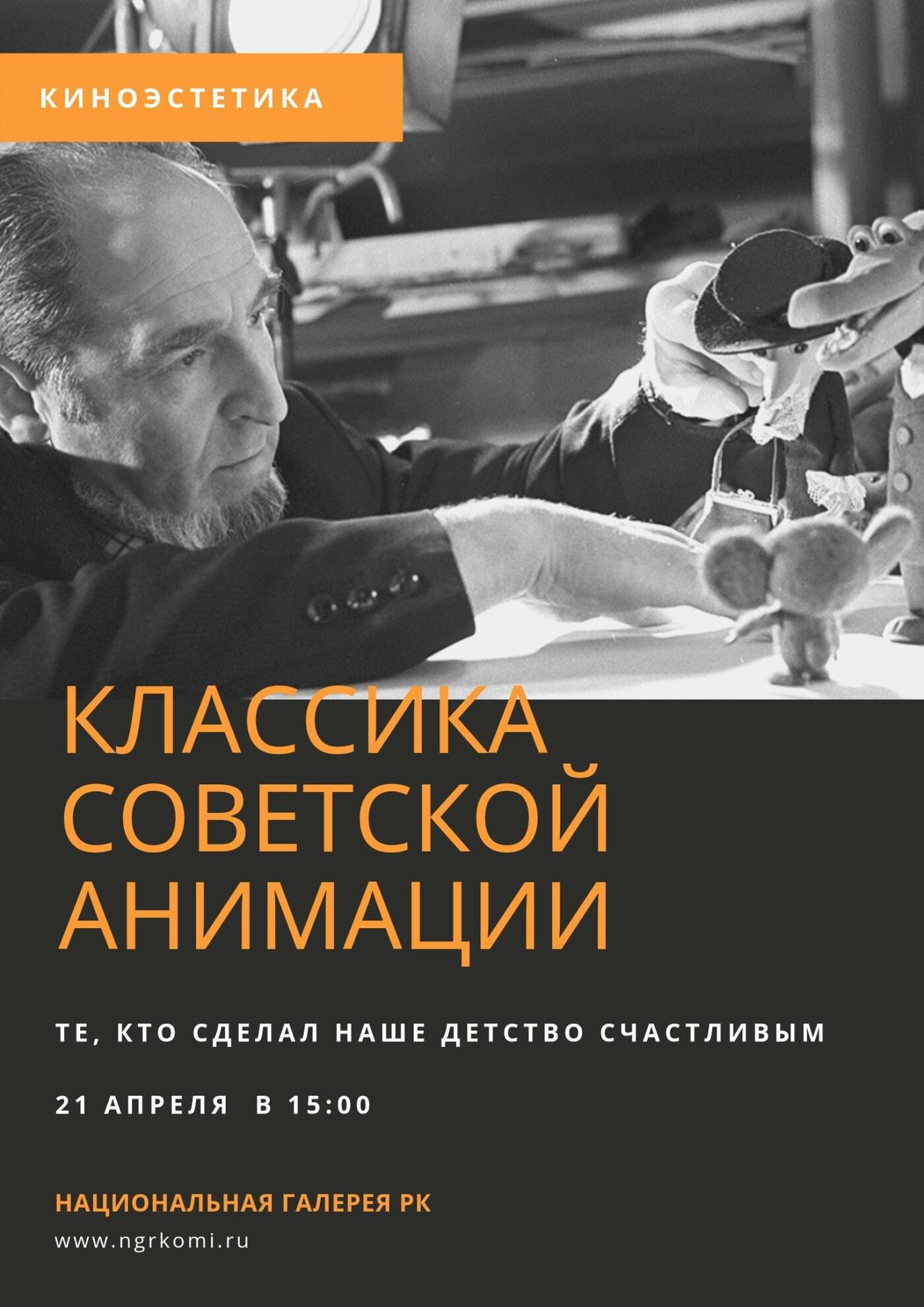 О российской мультипликации и режиссерах Союзмультфильма расскажут в Национальной галерее 21 апреля в рамках «Открытого лектория»
