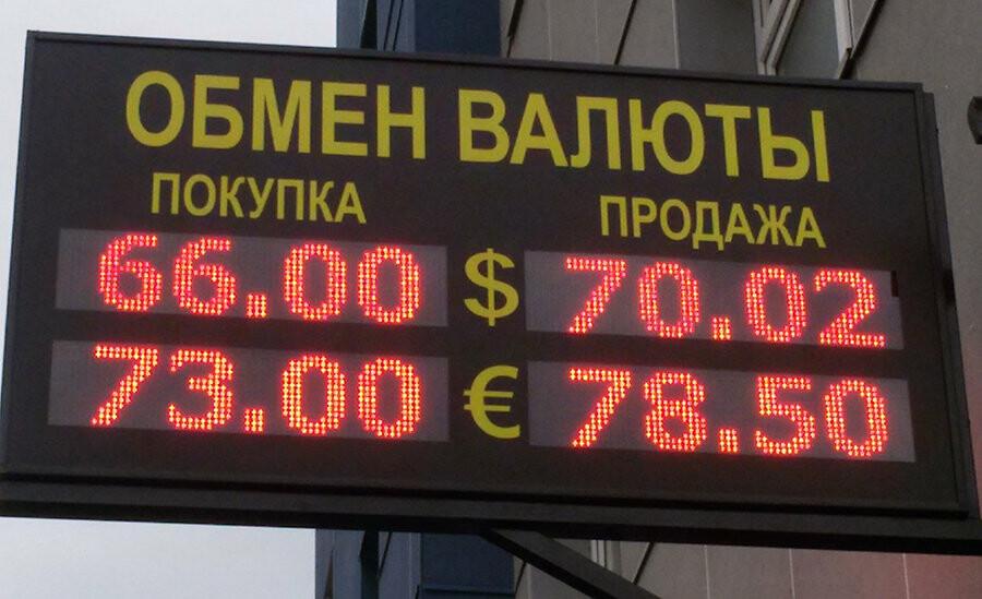 С 24 мая данные о курсах иностранных валют банки Сыктывкара обязательно должны размещать только внутри своих помещений