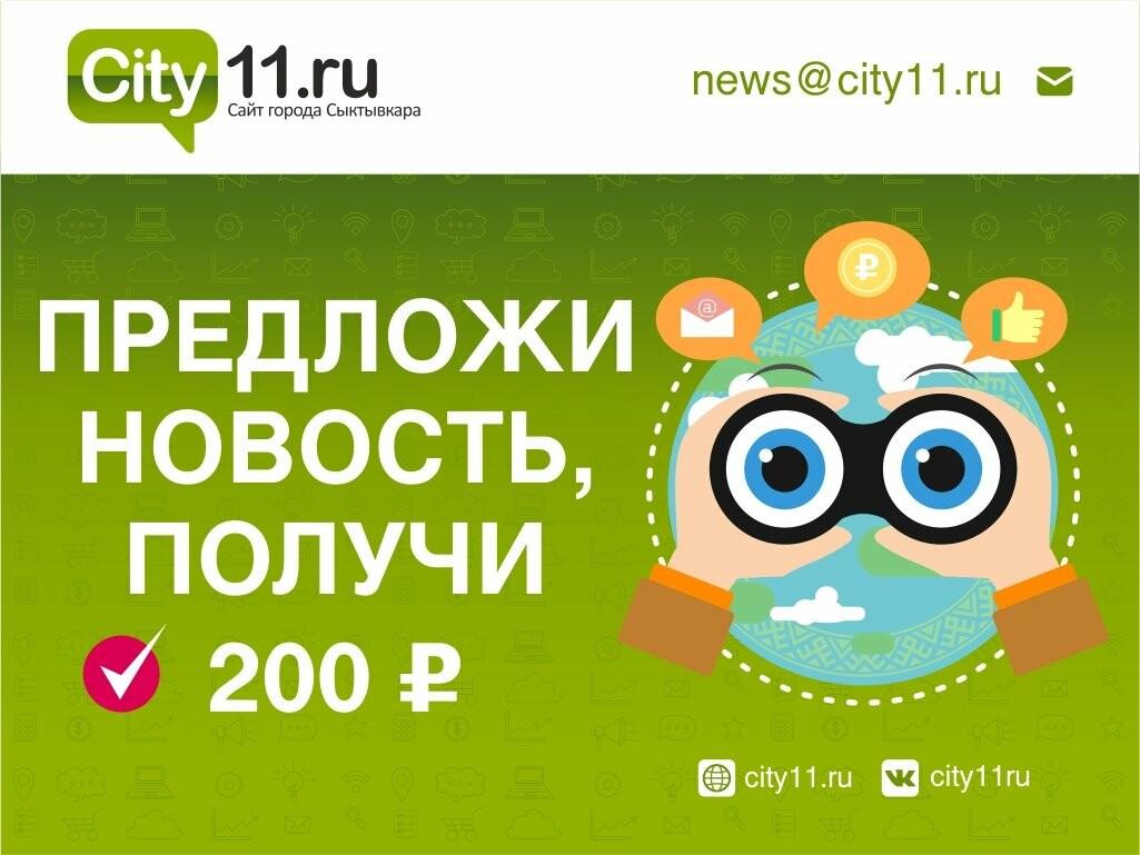 Предложи новость - получи 200 рублей!, фото-1