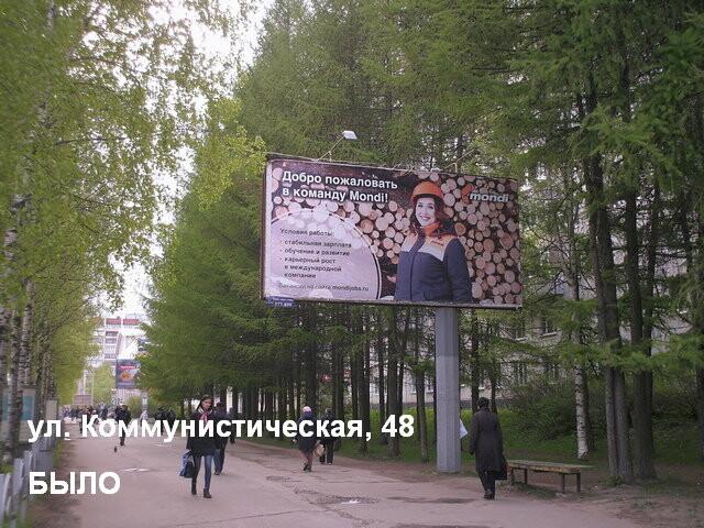 """В Сыктывкаре полным ходом идёт демонтаж рекламных конструкций силами """"Коми реклама"""" для улучшения внешнего вида города"""