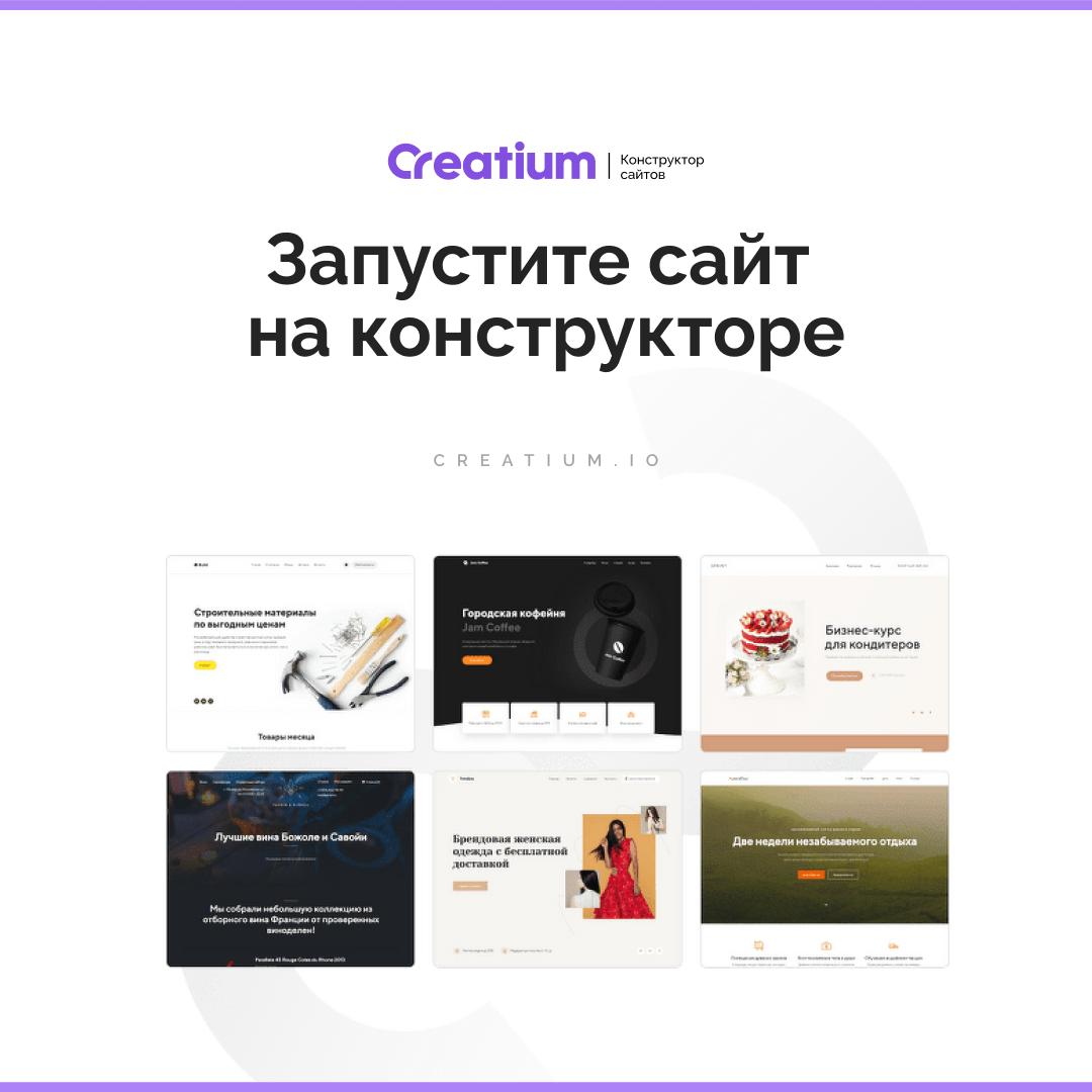 Конструктор сайтов с большими возможностями, фото-1